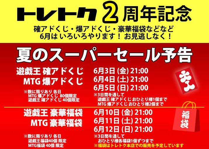 トレトク2周年記念MTGセールが開催決定!爆アドくじと福袋を販売!
