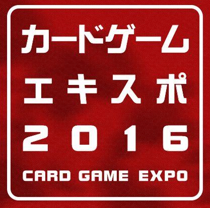 MTGが大型TCGイベント「カードゲームエキスポ2016」に出展決定!人気TCGが勢ぞろい!