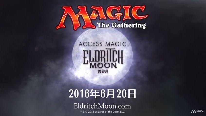 MTG「異界月」の予告動画が公開!6月20日より情報公開開始!