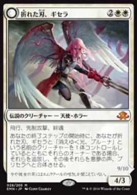 折れた刃、ギセラ(神話レア 異界月)