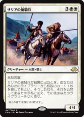 サリアの槍騎兵(レア 異界月)