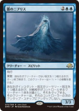 霜のニブリス(レア 異界月 エントリーセット)