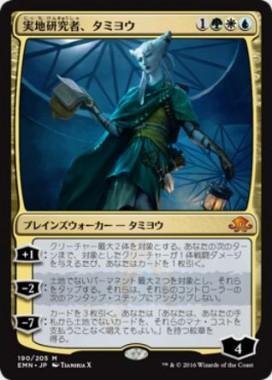 実地研究者、タミヨウ(神話レア 異界月)