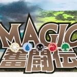 MAGIC奮闘伝の第22回動画がYouTubeで公開!MTGのストーリー紹介やGP京都のチームシールドの話題など!