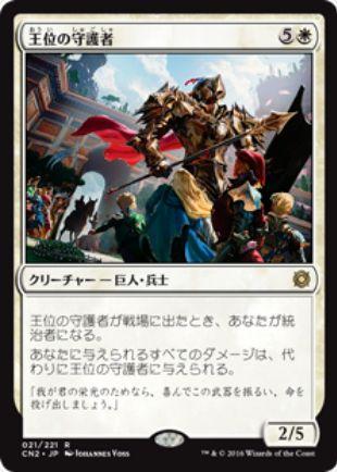 白レアの巨人「王位の守護者(王位争奪)」が公開!CIPで「統治者」の権利獲得&プレイヤーへのダメージを自身へ移し変える!