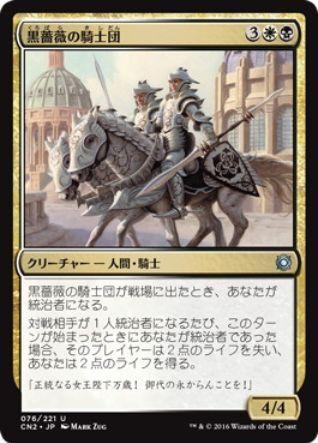黒薔薇の騎士団(王位争奪)