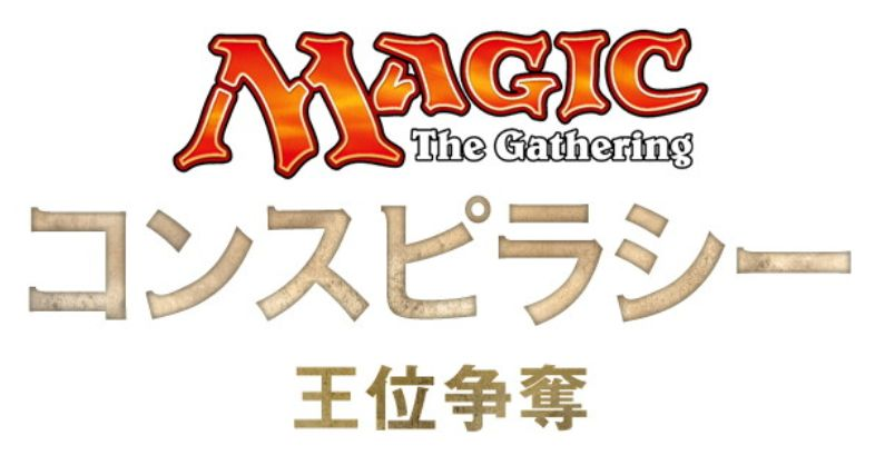 MTG「コンスピラシー第2弾 王位争奪」のプレビューパーティー動画がYouTubeで公開!