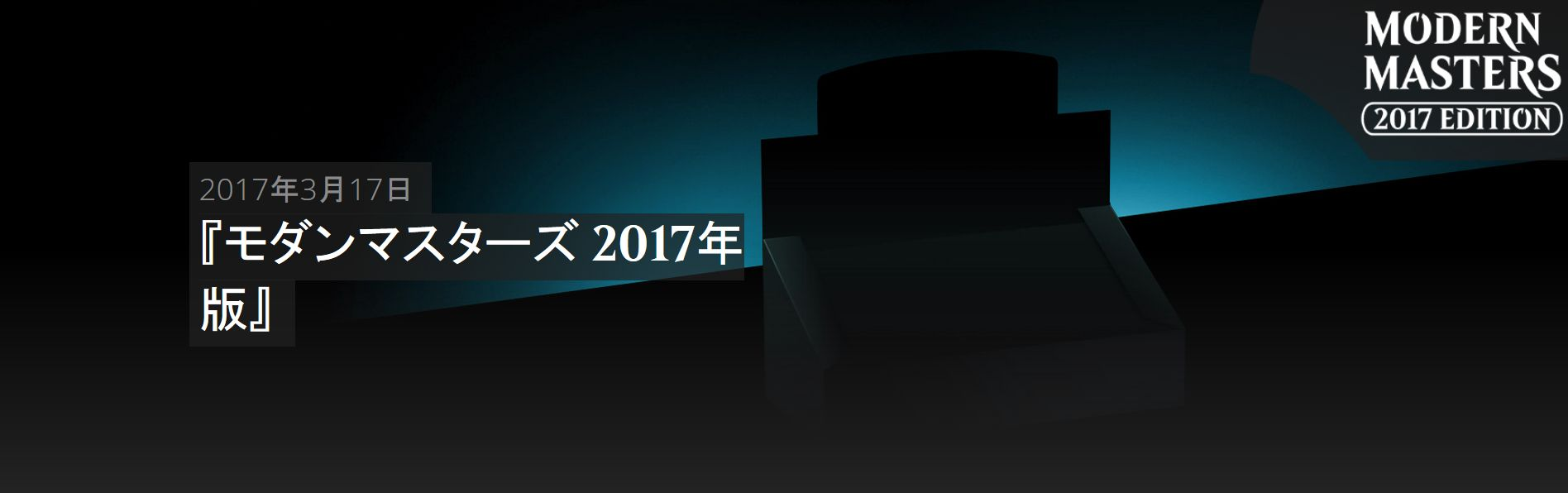 MTG「モダンマスターズ2017」が2017年3月17日に発売!「イニストラード」から「ラヴニカへの回帰」までのカードが再録!