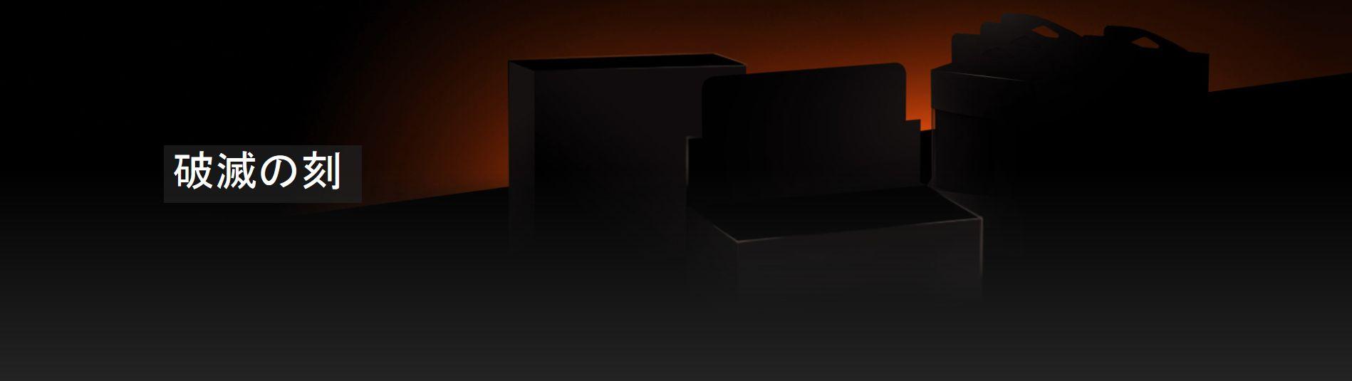 MTG「破滅の刻」が2017年7月14日に発売!アモンケット・ブロックの第2弾セット!
