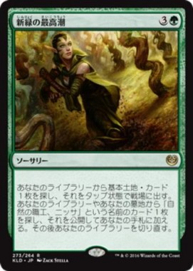 新緑の最高潮(カラデシュ プレインズウォーカーデッキ 限定カード)