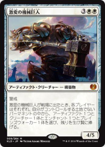激変の機械巨人(カラデシュ 神話レア)
