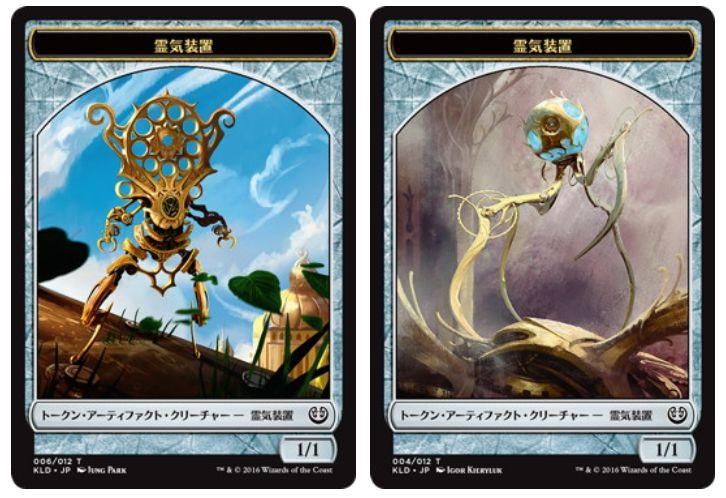 MTG「カラデシュ」に収録されるトークン&紋章カードが公開!