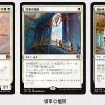 【フルスポ】MTG「カラデシュ」のフルスポイラー(全カード一覧)が公開!