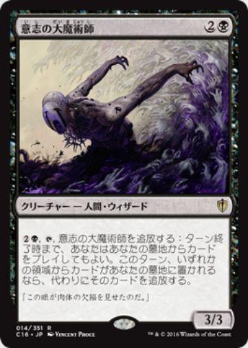 意志の大魔術師(統率者2016)