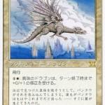 真珠のドラゴン(MTG)