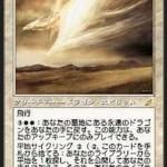 永遠のドラゴン(MTG)