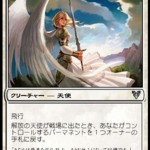 解放の天使