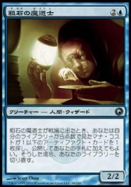 粗石の魔道士(ミラ傷)