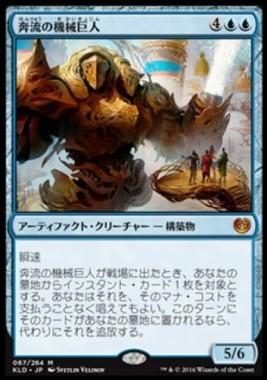 奔流の機械巨人/Torrential Gearhulk(カラデシュ)