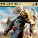 MTG「霊気紛争」のプレインズウォーカーデッキに収録される緑白アジャニが情報公開!※日本語名は「勇敢な守護者、アジャニ」!