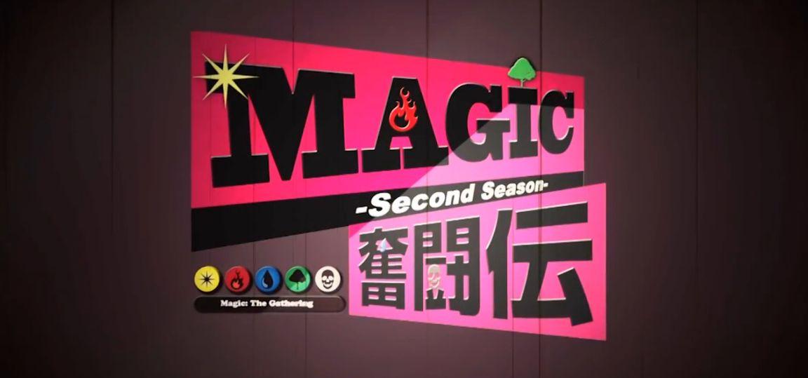 MTG動画「MAGIC奮闘伝」の2ndシーズンが開幕!