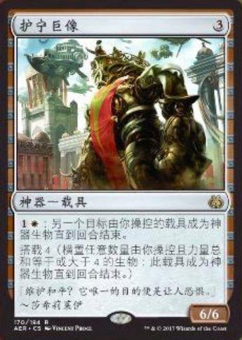 Peacekeeper Colossus(霊気紛争)