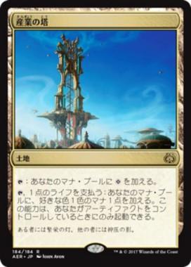 産業の塔(霊気紛争)