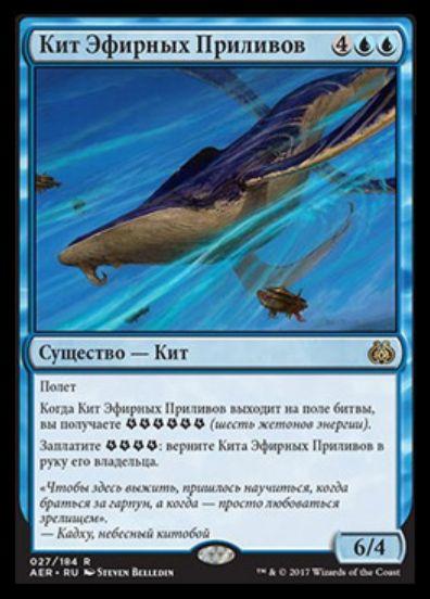 Aethertide Whale(霊気紛争)