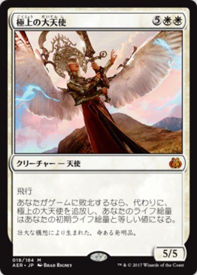 極上の大天使(霊気紛争)