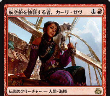 伝説の海賊「航空船を強襲する者、カーリ・ゼヴ(霊気紛争)」が公開!2マナ1/3で先制攻撃と威迫を持ち、攻撃時にはパワー2の猿トークン「ラガバン」を生成する赤人間!
