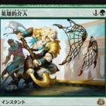 緑レアのインスタント「英雄的介入」が霊気紛争に収録!ターン終了時まで「呪禁」と「破壊不能」を自軍パーマネント全体に付与する、アジャニが描かれたインスタント呪文!