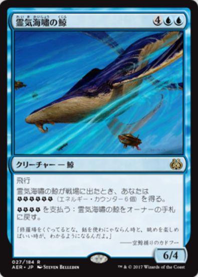 霊気海嘯の鯨(霊気紛争)