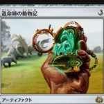 霊気紛争収録のアーティファクト「造命師の動物記(レア)」が公開!毎アップキープに占術&クリーチャー呪文を唱えるたび、追加緑マナを支払えば1ドロー!