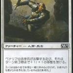 べナリアの古参兵(基本セット Magic2012)