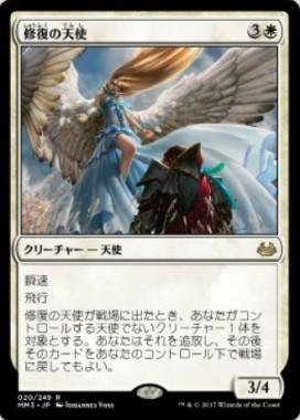 修復の天使(モダンマスターズ2017)