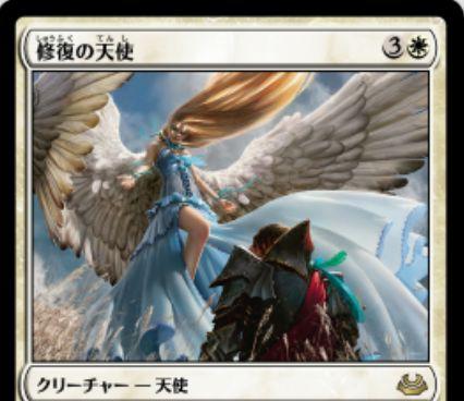 アヴァシンの帰還「修復の天使」がモダンマスターズ2017でレア収録!CIPで非天使クリーチャーを明滅させる天使!