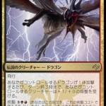 嵐の憤怒、コラガン