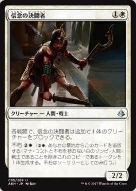 信念の決闘者(アモンケット)製品版カード画像