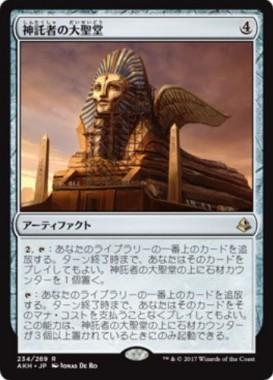 神託者の大聖堂(アモンケット 製品版)