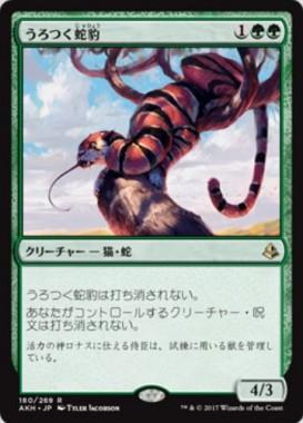 うろつく蛇豹(アモンケット)