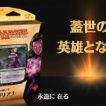 MTG「アモンケット」の公式トレーラームービーが公開!5つの試練を乗り越え、蓋世の英雄となれ!