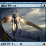 青の伝説神話神「周到の神ケフネト(アモンケット)」が公開!手札が7枚以上で無ければ攻防不可だが、3マナ5/5「破壊不能」&「飛行」!4マナでカードを引き、自軍の土地を手札に戻す能力も!