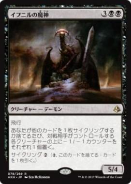 イフニルの魔神(アモンケット 製品版)