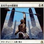 白レアの人間戦士「栄光半ばの修練者(アモンケット)」が公開!2マナ3/1&督励することで4/4「絆魂」に!