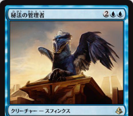 青レアのスフィンクス「秘法の管理者(アモンケット)」が公開!4マナ4/4「飛行」&サイクリングかディスカードのたびに占術&自身を青1マナでサイクリングすることも可能!