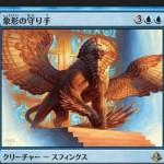 青レアのスフィンクス「象形の守り手(アモンケット)」が公開!5マナ5/3「飛行」に加え、各ターン最初のこのカードを対象とする呪文や能力を打ち消す!7マナでの「不朽」も可能!