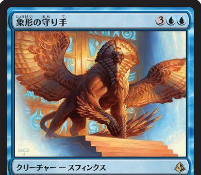 青レアのスフィンクス「象形の守り手(アモンケット)」が公開!5マナ5/5「飛行」に加え、各ターン最初のこのカードを対象とする呪文や能力を打ち消す!7マナでの「不朽」も可能!