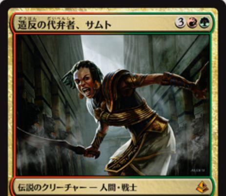 グルール色の伝説神話戦士「造反の代弁者、サムト」が公開!5マナ3/4「瞬速」「二段攻撃」「警戒」「速攻」に加え、自軍の他のクリーチャーにも速攻を付与!白マナを支払って自身をタップすることで、他のクリーチャー1体をアンタップすることも可能!