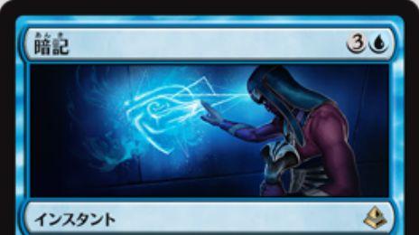 青単色のレア分割カード「暗記/記憶」が公開!4マナで呪文や土地をライブラリートップか上から2枚目にバウンス!余波効果は6マナの「Timetwister」!