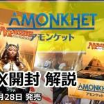 MTG「アモンケット」のBOX開封動画を発見!カードショップ「黄鶏屋」様によるボックス開封!